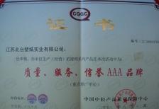 质量、服务、信誉AAA证书