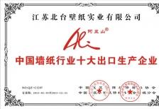 2013中国墙纸行业十大出口生产企业