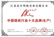 2013年度中国墙纸行业十大品牌